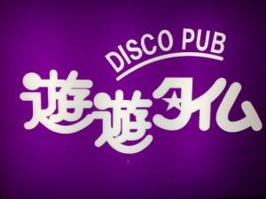 鹿児島で稼げるセクキャバ求人情報【SexyClub WITH YOU求人オフィシャル】写メ日記2019/09/04 15:36の投稿「貴女を求む!」