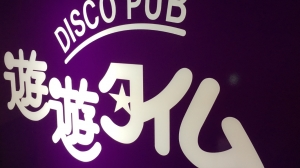 鹿児島で稼げるセクキャバ求人情報【SexyClub WITH YOU求人オフィシャル】写メ日記2019/09/13 17:56の投稿「年末に向けて動き出しませんか?」
