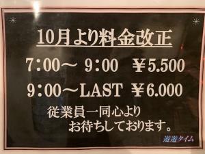 鹿児島で稼げるセクキャバ求人情報【SexyClub WITH YOU求人オフィシャル】写メ日記2019/10/01 16:14の投稿「消費税増税…」