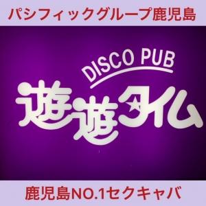 鹿児島で稼げるセクキャバ求人情報【SexyClub WITH YOU求人オフィシャル】写メ日記2019/10/08 17:39の投稿「秋っぽく感じで来ましたね(*ฅ́˘ฅ̀*)♡」