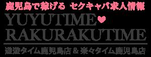 鹿児島で稼げるセクキャバ求人情報【SexyClub WITH YOU求人オフィシャル】写メ日記2018/06/26 14:18の投稿「私たちは当店に関わるすべての人が「笑顔になれるお店」を目指しています。」