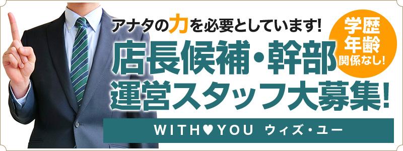 鹿児島で稼げるセクキャバ求人情報【SexyClub WITH YOU求人オフィシャル】運営スタッフ大募集!!
