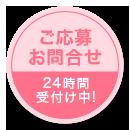 鹿児島で稼げるセクキャバ求人情報【SexyClub WITH YOU求人オフィシャル】お問い合わせ