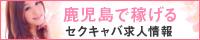 鹿児島で稼げるセクキャバ求人情報【SexyClub WITH YOU求人オフィシャル】サイトバナー:200x40pixel