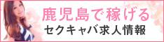 鹿児島で稼げるセクキャバ求人情報【SexyClub WITH YOU求人オフィシャル】サイトバナー:234x60pixel
