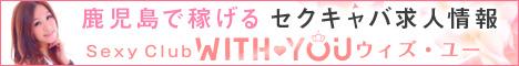 鹿児島で稼げるセクキャバ求人情報【SexyClub WITH YOU求人オフィシャル】サイトバナー:468x60pixel