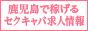 鹿児島で稼げるセクキャバ求人情報【SexyClub WITH YOU求人オフィシャル】サイトバナー:88x31pixel