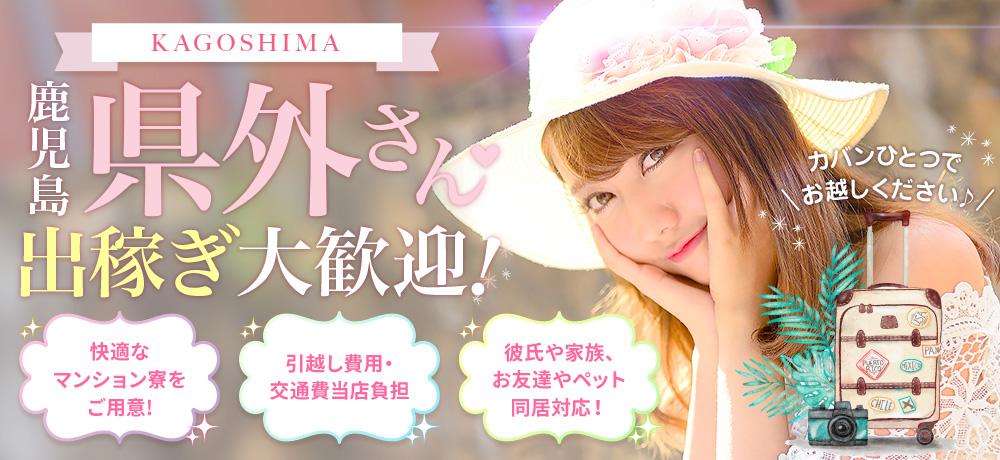 鹿児島で稼げるセクキャバ求人情報【SexyClub WITH YOU求人オフィシャル】出稼ぎ大歓迎!