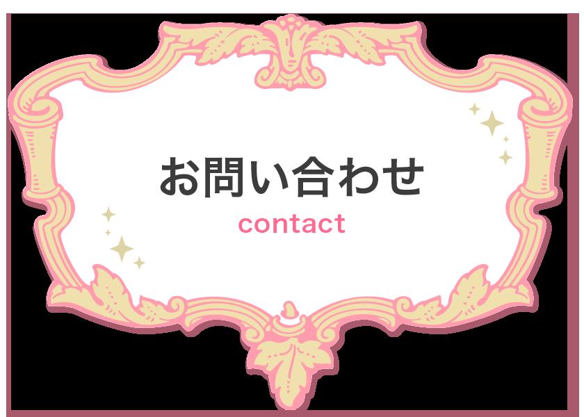 鹿児島で稼げるセクキャバ求人情報【SexyClub WITH YOU求人オフィシャル】「お問い合わせ」ページ