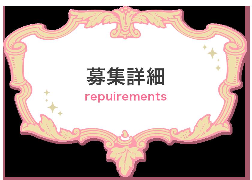 鹿児島で稼げるセクキャバ求人情報【SexyClub WITH YOU求人オフィシャル】「募集詳細」ページ