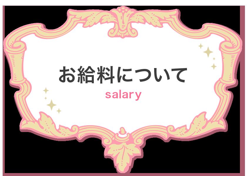 鹿児島で稼げるセクキャバ求人情報【SexyClub WITH YOU求人オフィシャル】「お給料について」ページ