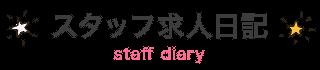 鹿児島で稼げるセクキャバ求人情報【SexyClub WITH YOU求人オフィシャル】「スタッフ日記(1ページ目)」ページ