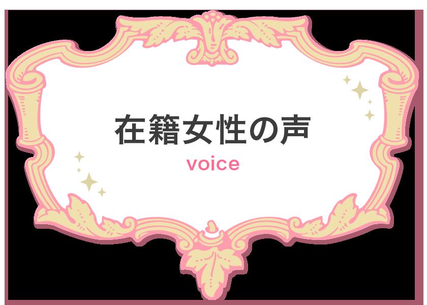 鹿児島で稼げるセクキャバ求人情報【SexyClub WITH YOU求人オフィシャル】「在籍女性の声」ページ