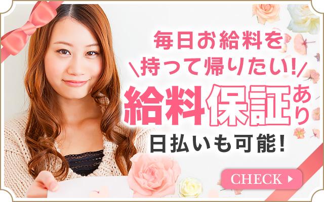 鹿児島で稼げるセクキャバ求人情報【SexyClub WITH YOU求人オフィシャル】「お給料について」ページへ