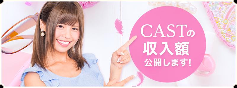鹿児島で稼げるセクキャバ求人情報【SexyClub WITH YOU求人オフィシャル】収入額公開します!